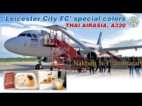 บิน เครื่อง 'เลสเตอร์ซิตี้' THAI AIRASIA A320 'Leicester City' To Nakhon Si Thammarat (ไทย Cc)