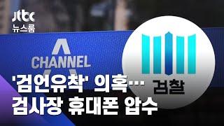 검찰, '채널A 기자와 통화' 현직 검사장 휴대폰 압수 / JTBC 뉴스룸