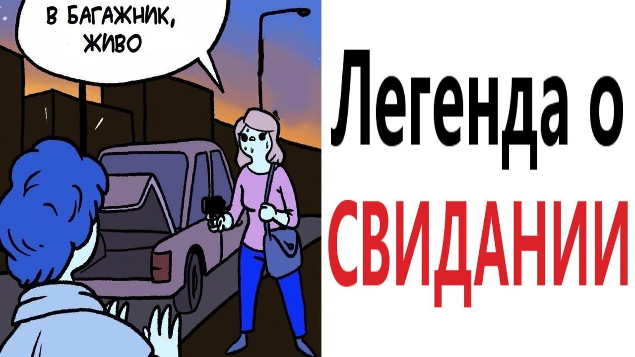 Приколы! ЛЕГЕНДА О СВИДАНИИ – МЕМЫ - АНИМАЦИЯ!!! Смешные видео от Доми шоу!