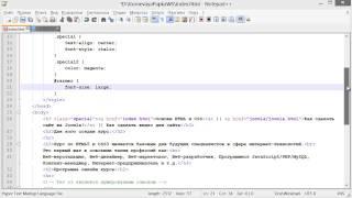 Именованный стиль (Основы HTML и CSS)