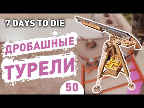 ДРОБАШНЫЕ ТУРЕЛИ! - #50 7 DAYS TO DIE ПРОХОЖДЕНИЕ