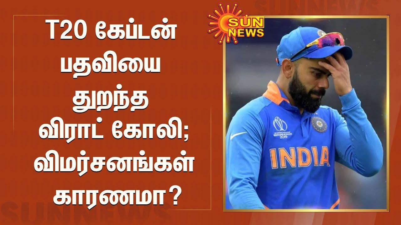 T20 கேப்டன் பதவியை துறந்த விராட் கோலி; விமர்சனங்கள் காரணமா? | Virat Kohli resigns as T20 captain