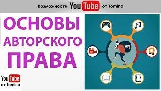 Основы авторского права на YouTube. Как защитить авторские права на Ютубе! Система Content ID