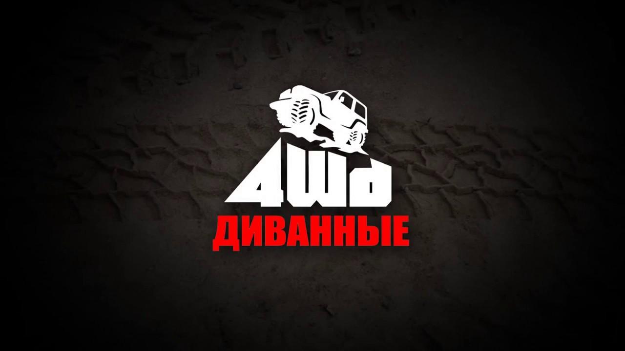 Диванные Джиперы. г. Казань. Покатушки. УАЗ, Нива, Suzuki, Toyota, Jeep