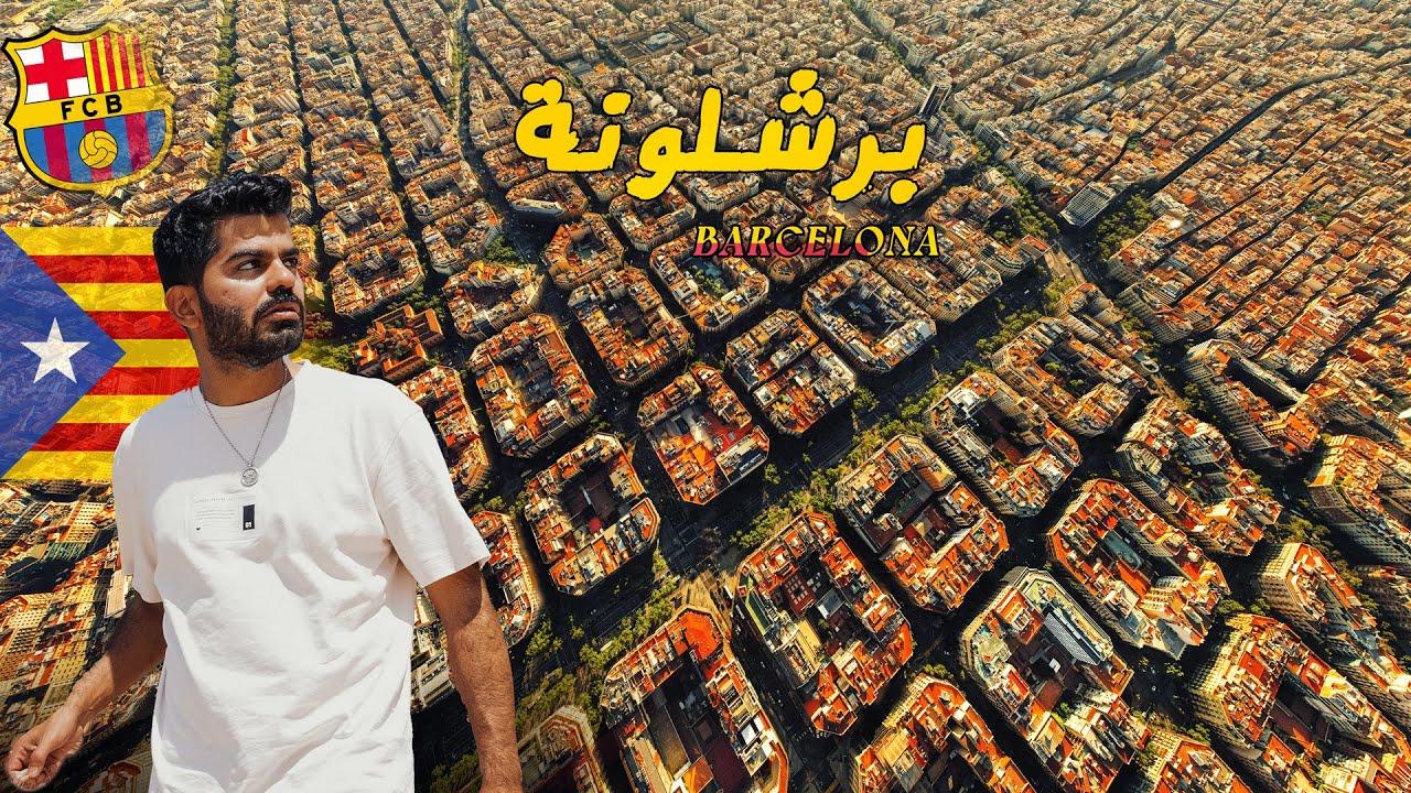 برشلونه أجمل مدن أسبانيا