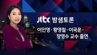 밤샘토론 88회 - 대통령발 개헌, 국회 문턱 넘을까 (2018.03.31)