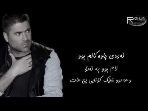 Wael Kfoury Saf7aw Twaita Kurdish Subtitle HD / وائل کفوري صفحه طویتا بە ژێرنووسی کوردی