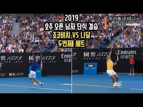 Novak Djokovic VS Rafael Nadal 2019 AO Tennis MEN's Singles Final 2nd SET