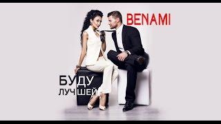 Benami Буду лучшей