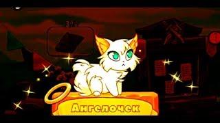 Castle Cats #9 | ангелочек и мифическая коробка