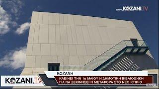 Ξεκινά η μετακόμιση στο νέο κτίριο της βιβλιοθήκης Κοζάνης