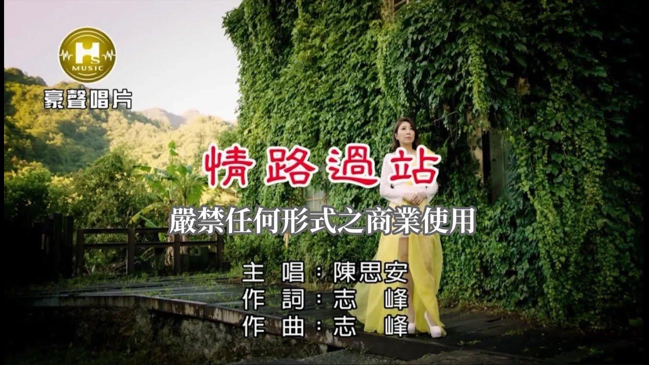 陳思安-情路過站【KTV導唱字幕】1080p HD - YouTube