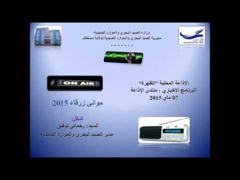 """Radio """"Dahra"""" 07-05-2015 - Opération ports bleus 2015"""