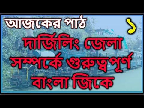Darjeeling District all important general knowledge |bangla gk | GK TIME|