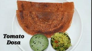 Tomato Dosa Recipe in Kannada | ಸುಲಭವಾದ ಟೋಮೆಟೋ ದೋಸೆ | Easy Tomato Dosa Recipe Kannada | Rekha Aduge