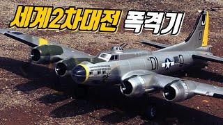 [ENG]세계 2차대전 군용 전투기가 이렇게 싸다고? …