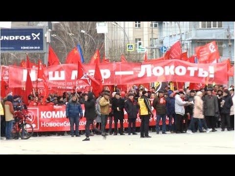 Первомайский митинг в Новосибирске