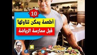 10 أطعمة مفيدة وفعالة يجب تناولها قبل ممارسة التمارين الرياضية