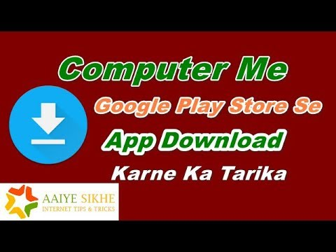 Computer Laptop Me Google Play Store Se Android App Download Kaise Kare