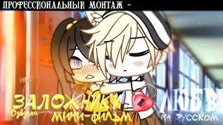 """ОЗВУЧКА МИНИ ФИЛЬМА """"Заложники любви"""" // Gacha Life"""