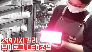 CAFE VLOG | 카페 브이로그 LED조명 | 카페…