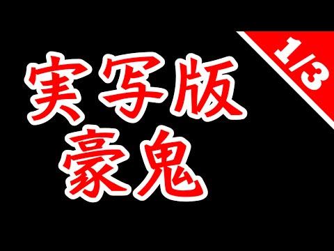 [1/3] 実写版 豪鬼 - ストリートファイター リアルバトル オン フィルム [GV-VCBOX,GV-SDREC]