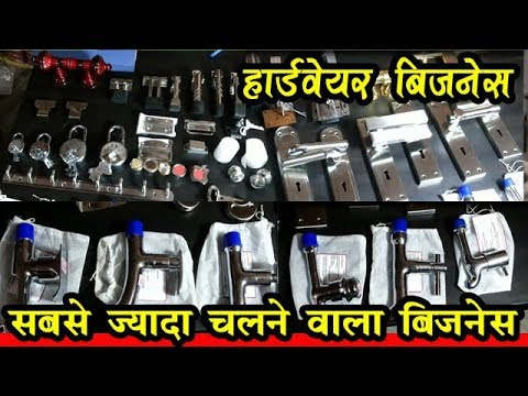 High Demand Business | Hardware Business | Start This Business in Rs 40 Thousand Only