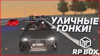 ТЮНИНГ RS6 И УЛИЧНЫЕ ГОНКИ! (RPBox)