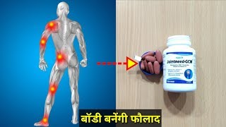 HealthVit Glucosamine Tablets Benefits & Review In Hindi | Jointneed GCM