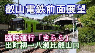 叡山電鉄 前面展望 900系 きらら 臨時運行 出町柳→八瀬比叡山口 #えいでん #叡山電鉄 #きらら