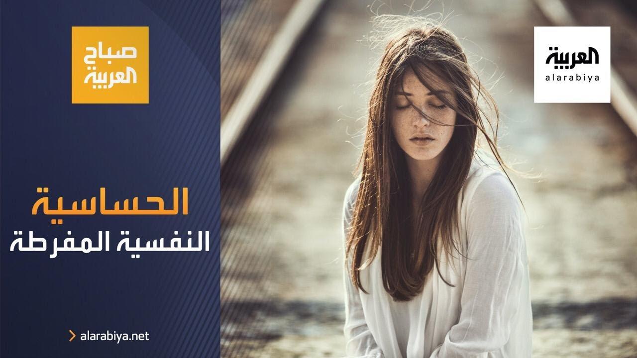 صباح العربية | كيف تقلل الحساسية النفسية المفرطة؟  - نشر قبل 5 ساعة