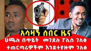 አሳዛኝ ሰበር ዜና ሀጫሉ በጥይት  መገ ደሉ ፖሊስ ገለፅ ተጠርጣሪዎችም እንደተያዙም ገልፇል || #Oromo #Ethiopia