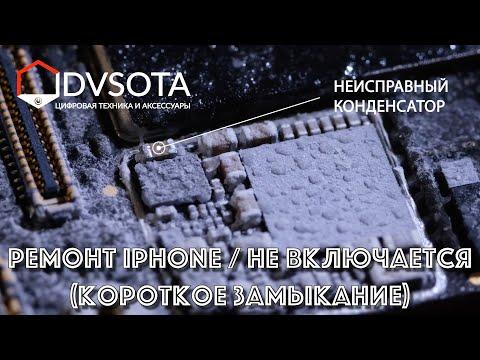 iPhone Xs Max не включается (ищем и устраняем короткое замыкание / ремонт телефонов во Владивостоке)