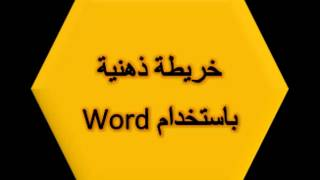 Word خريطة ذهنية جميلة باستخدام برنامج ورد 2016 Youtube