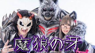 【限定MV】魔狼の牙 / マグマ×ガルガール【魔狼怪人ガルフ・テーマソング】