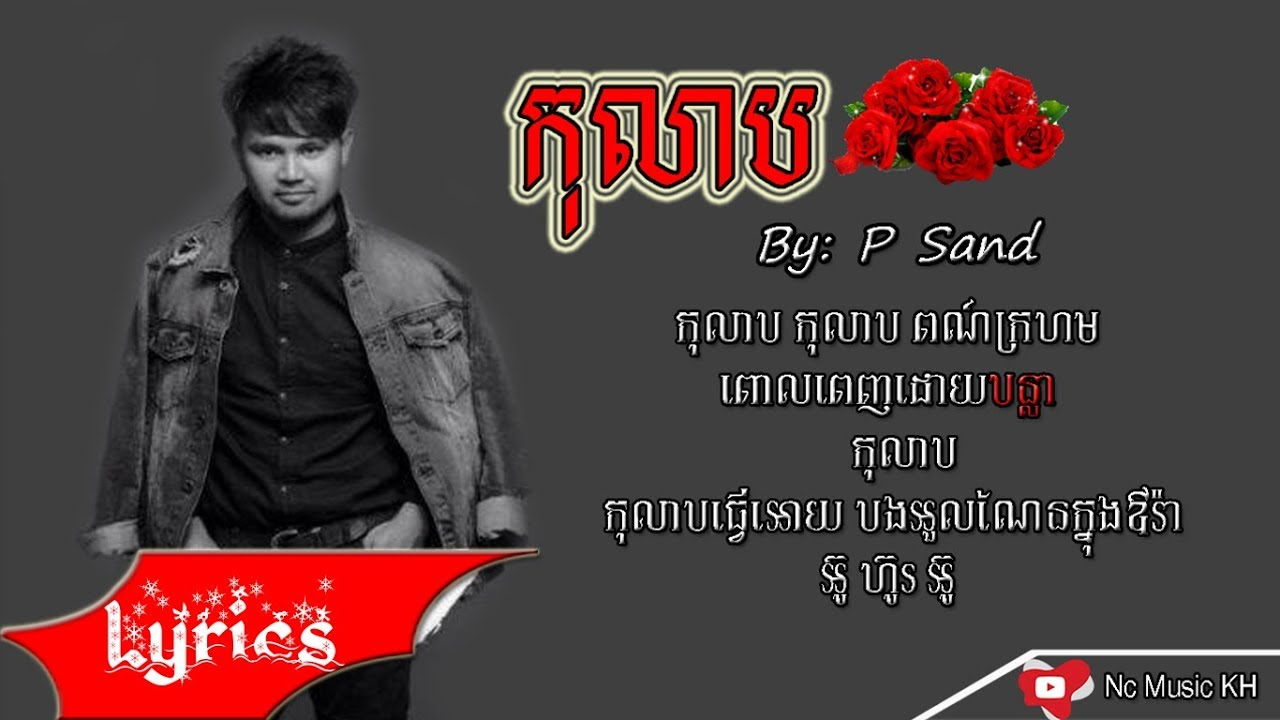 P-Send - កុលាប  [Lyrics] khmer original song 2019