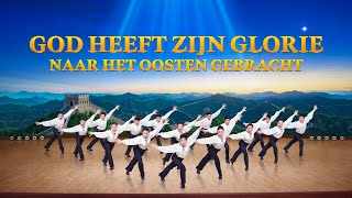 Aanbiddingsdans 'God heeft Zijn glorie naar het oosten gebracht' (Officiële muziek video)