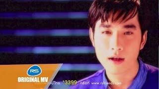 ไม่อาจเปลี่ยนใจ : James เจมส์ เรืองศักดิ์ | Official MV