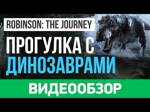 Обзор игры Robinson: The Journey