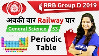 12:00 PM RRB Group D 2019 | GS by Shipra Ma'am | Periodic Table