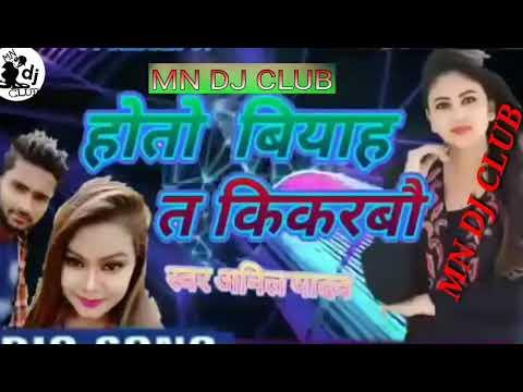 Lover Par Karai Chhe Singar Hot Star Singer Anil Yadav Maithili D.j Song  #MN DJ CLUB
