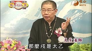 元融法師 元敬法師 元崇法師(3) 【用易利人天156】| WXTV唯心電視台