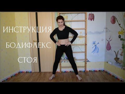 #комплексСтоя #бодифлекс   Инструкция  I Все упражнения стоя