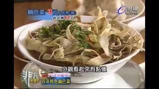 非凡大探索_天津小吃店_百年特色鍋巴菜