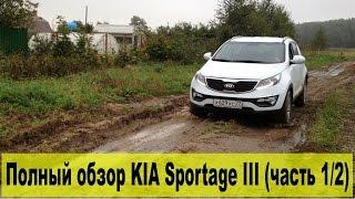 Обзор и тест-драйв KIA Sportage 3 (SL): часть 1/2 (самый подробный)