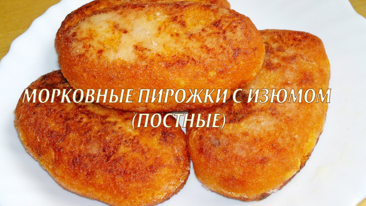 пирожки с морковной начинкой рецепт с фото