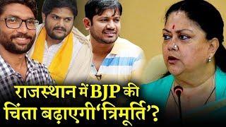 राजस्थान चुनाव से पहले आखिर क्यों बढ़ी बीजेपी चिंता ?  INDIA NEWS VIRAL