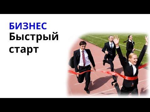 Быстрый Старт БОНАМОР Маркетинг план детали