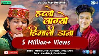 Hwolo Lagyo Himali Dana Singer : Mahesh Joshi Latest Full HD video #Letestkumaunisong #pahadisong