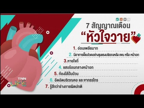 TNN LIFE NEWS : โรคภัยใกล้ตัว 7 สัญญาณเตือนอาการหัวใจวาย